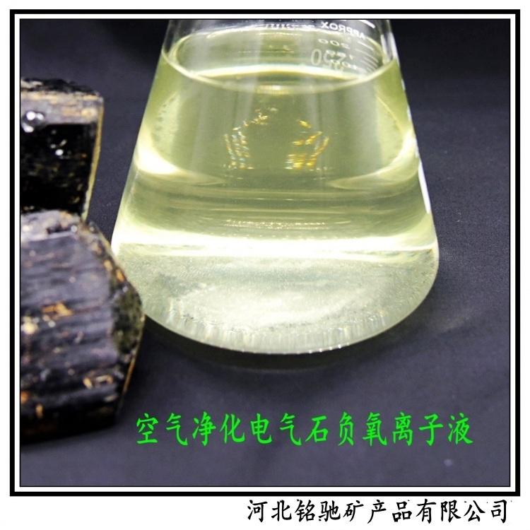 涂料硅藻泥添加助剂?_空气净化除异味负氧离子_除菌除甲醛液态负离子