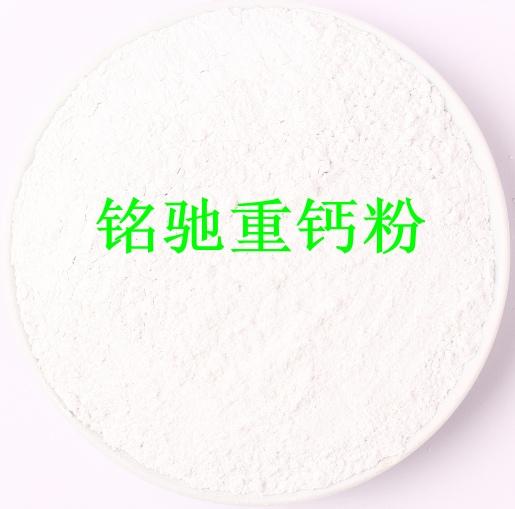 高白重钙粉轻钙粉_涂料用重质碳酸钙_填充料用钙粉双飞粉