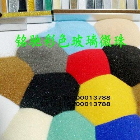 烧结 高性能 彩色玻璃微珠 美缝剂原材料 超细玻璃微珠厂家