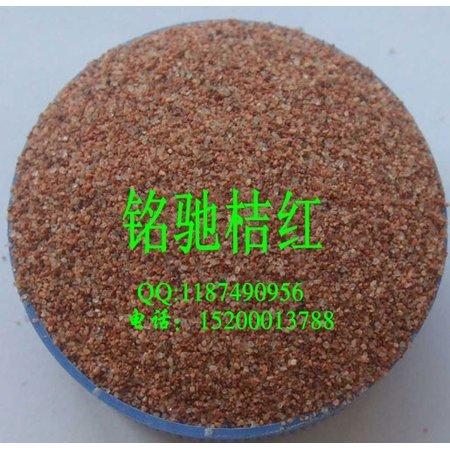 红色彩砂 中国红环氧地坪彩砂 中国红彩砂 中国红真石漆彩砂
