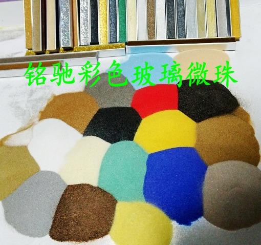 铭驰供应环氧彩砂美缝剂|真瓷胶原料彩色玻璃微珠,环氧树脂填料