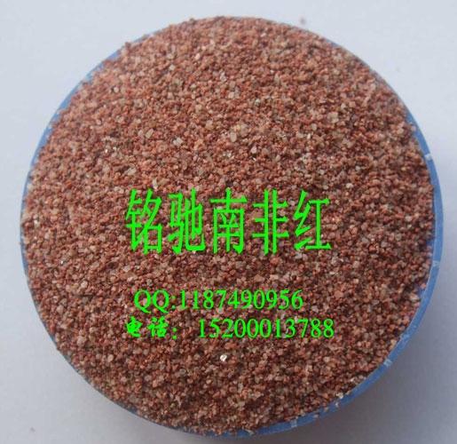 新枫叶红天然彩砂、太阳红天然彩砂、樱桃红天然彩砂
