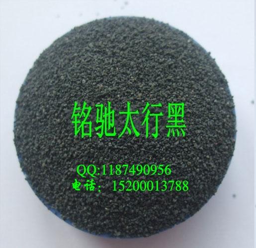 黑色彩砂 太行黑真石漆彩砂 太行黑天然彩砂生产厂家