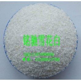 雪花白真石漆彩砂 白色彩砂 雪花白彩砂 雪花白天然彩砂生产厂家