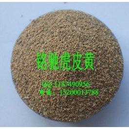 虎皮黄彩砂生产厂家 砂黄色彩砂 虎皮黄真石漆彩 虎皮黄天然彩砂
