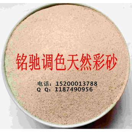 彩砂厂家批发 天然彩砂规格 彩砂用途 天然真石漆彩砂生产厂家