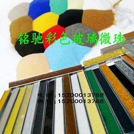 烧结彩色美缝剂玻璃微珠生产厂家,环氧彩砂玻璃微珠哪里有 玻璃微珠主要应用