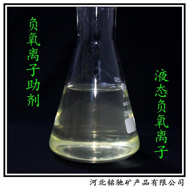 室内除味负离子喷剂, 纳米除甲醛负离子,透明小分子液态负离子
