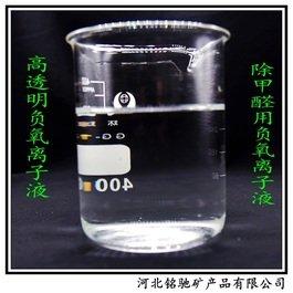 纳米电气石负离子,口罩小分子负离子原液,空气治理负离子